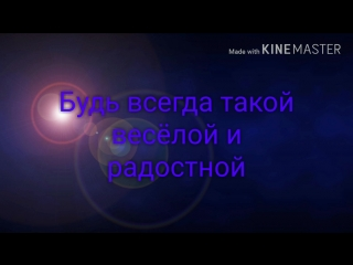 С Днём Варенья, Полина! » Freewka.com - Смотреть онлайн в хорощем качестве