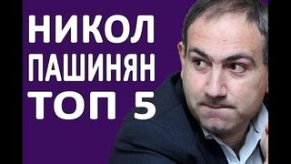 ТОП 5 Фактов о Николе Пашиняне