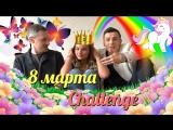 8 марта CHALLENGE