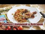 Курица с паприкой и булгуром