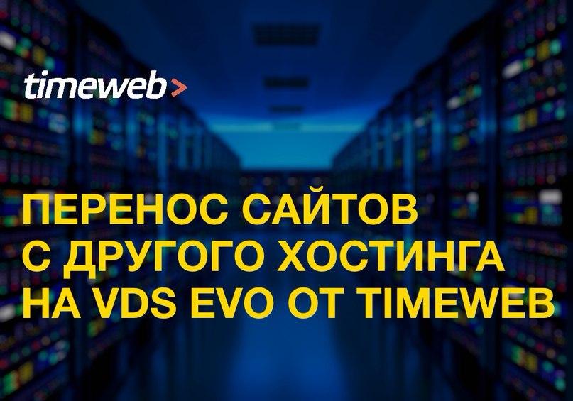 Переносим сайт на хостинг timeweb бесплатный хостинг с joomla 3