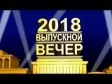 Начало Выпускного 2018 футажи на РУС-УКР