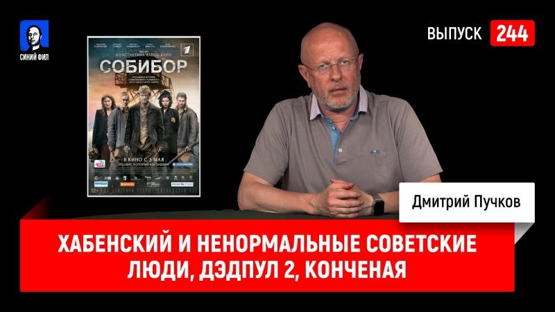 Хабенский и ненормальные советские люди Дэдпул 2 Конченая