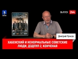 Хабенский и ненормальные советские люди, Дэдпул 2, Конченая