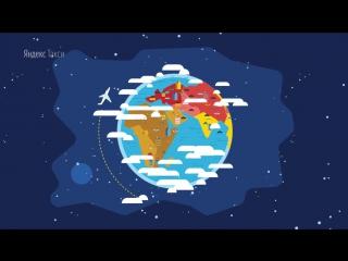 Новые «За 80 дней вокруг света». 1 серия