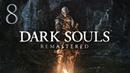 Прохождение Dark Souls Remastered Часть 8 Босс Страж Святилища