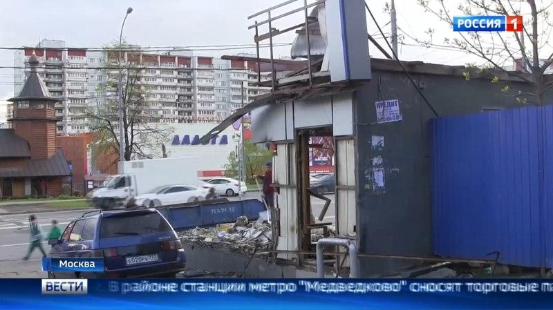 Вести-Москва • У метро Медведково сносят самострой