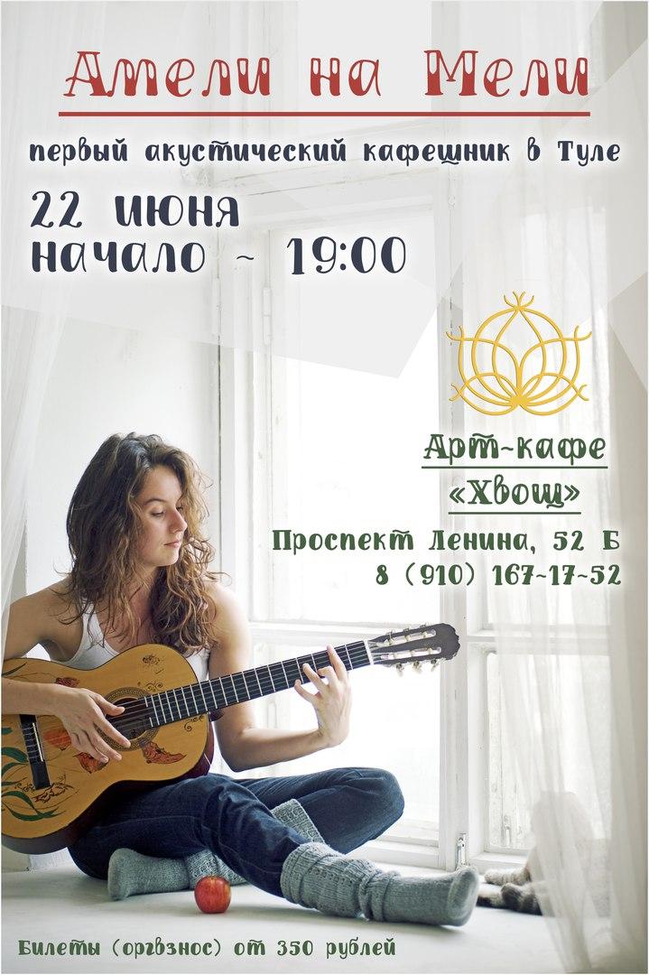 """Афиша Тула Концерт Амели на Мели в Туле / 22.06 """"Хвощ"""""""
