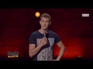 Stand Up: Алексей Щербаков - О вейперах (гомосексуалистах)