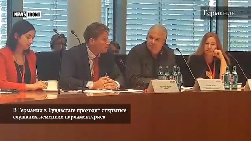 В Германии в Бундестаге проходят открытые слушания по ситуации на Украине