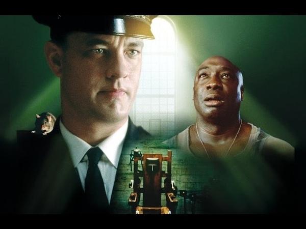 Зелена Миля (1999) в HD якості
