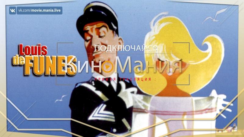 Кино▶Мания HD/Жандарм из Сен-Тропе /: /Жанр Комедия:, /(1964)