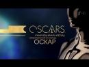 90-я церемония вручения премии Оскар 2018 НА РУССКОМ(полная версия).