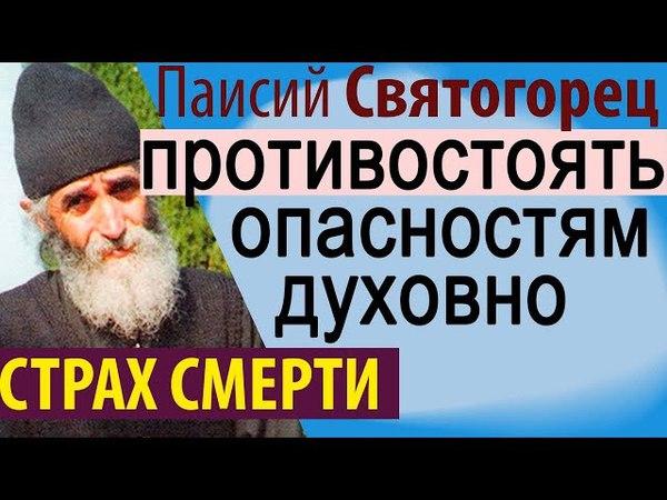 Как не бояться Смерти Паисий Святогорец