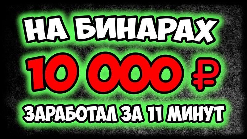 БИНАРНЫЕ ОПЦИОНЫ BINOMO БЕСПРОИГРЫШНАЯ СТРАТЕГИЯ  БИНОМО 10000 РУБЛЕЙ ЗА 11 МИНУТ