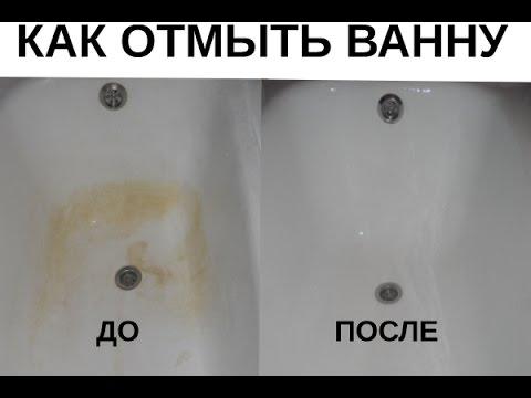как очистить ванну содой и лимонной кислотой от налета