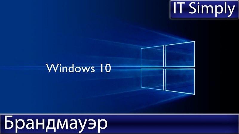 Исключения для брандмауэра Windows