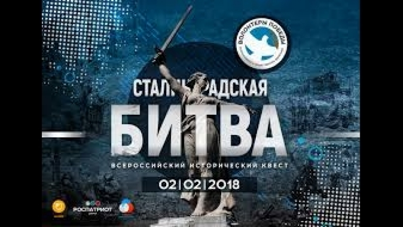 ВИК Сталинградская битва
