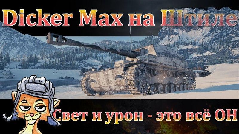 Dicker Max на Штиле - Свет и урон - это все ОН