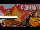 Дорогая Венди, — Бери шинель (live 9 мая 2018)