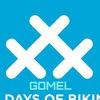 30 дней на велосипеде   Гомель