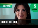 ▶️ Осиное гнездо 5 серия - Мелодрама
