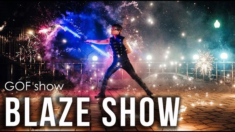 Фаер шоу Blaze | Ростов-на-Дону | GOF show