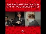 Даня Кашин и Руслан СМН шутят про Соболев-бургер