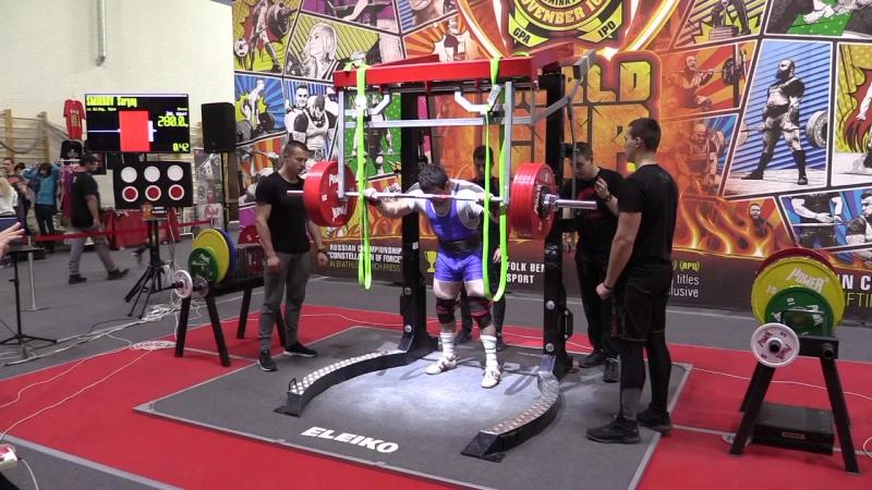 Смирнов Сергей присед 280 кг