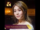 Анна Каренина из Сеула