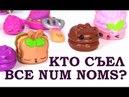 Видео для Детей NUM NOMS КТО СЪЕЛ ВСЕ НАМ НАМЗ Игры для Девочек Игрушки для Девочек Сюрпризы