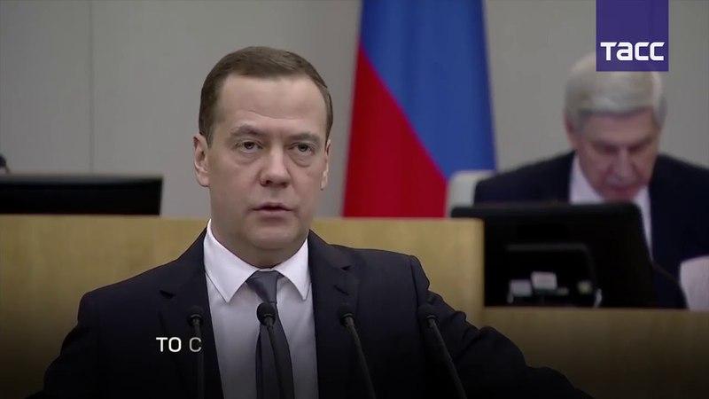ТАСС 11 04 2018 Отчет Медведева в Госдуме основные тезисы