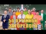 Шоу Уральских пельменей | 50 оттенков загорелого | 27.10.2017