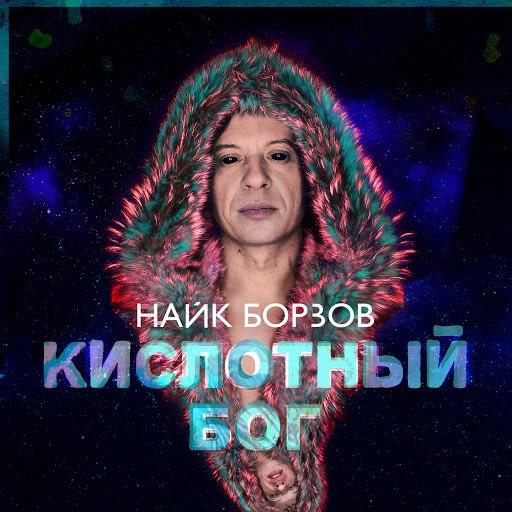 Найк Борзов альбом Кислотный бог