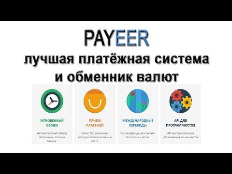 PAYEER® кошелек для фиатных средств и криптовалют