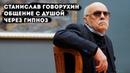 Станислав Говорухин общение с душой через гипноз