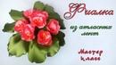 Фиалка из атласных лент подарок на 8 марта своими руками DIY Violet satin ribbons gift on March 8