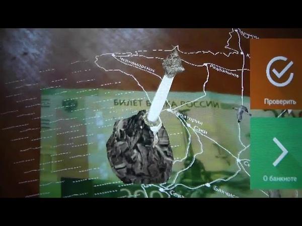 3D видео банкноты 200 рублей. » Freewka.com - Смотреть онлайн в хорощем качестве