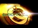 AURUM VIDEO ВЫПУСК 17