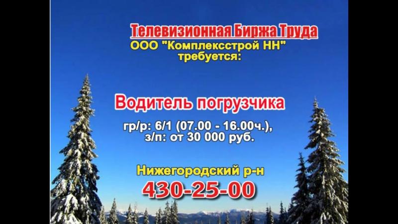 14 декабря _13.15_Работа в Нижнем Новгороде_Телевизионная Биржа Труда