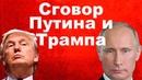 Cговор Владимира Путина и Дональда Трампа - Михаил Хазин - 18.07.2018