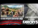 Far Cry 5 PS4 (PRO) Начнем крушить сектантов !!! #2 начало в 11:00