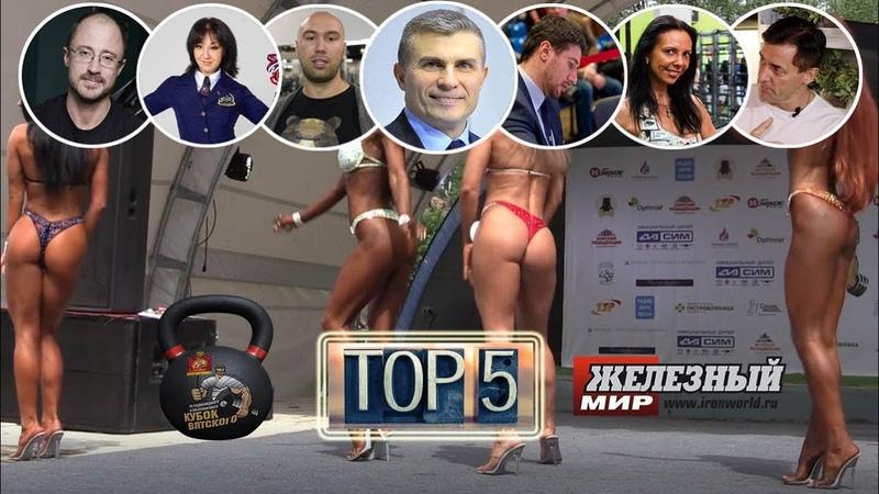 Кубок Вятского такого вы еще не видели ТОП 5 судей ФББР