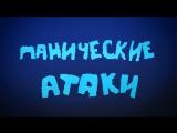 Доктор Утин: «Панические атаки и что с ними делать?»