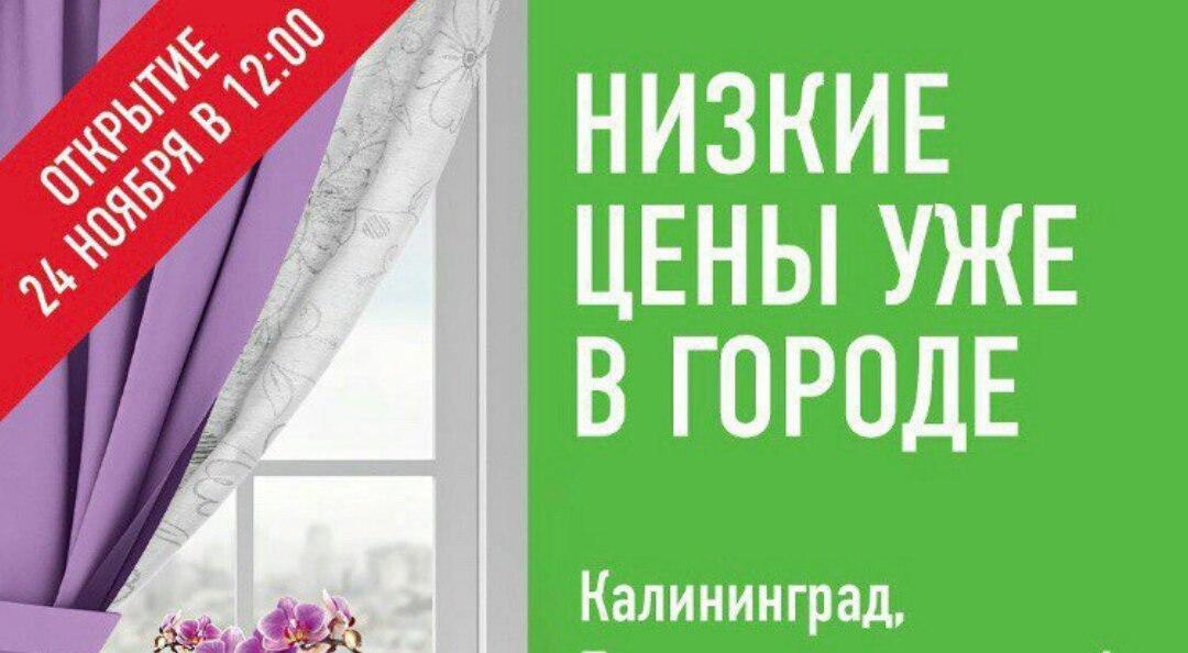 Стало известно, когда откроется магазин «Леруа Мерлен» в Калининграде