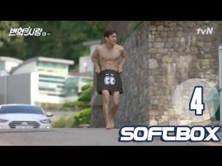 Озвучка SOFTBOX Любовь Бён Хёка 04 серия