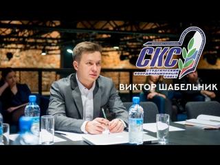 Виктор Шабельник, кандидат на должность председателя СКС Профсоюза образования.