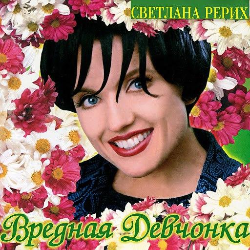 Светлана Рерих альбом Вредная девчонка
