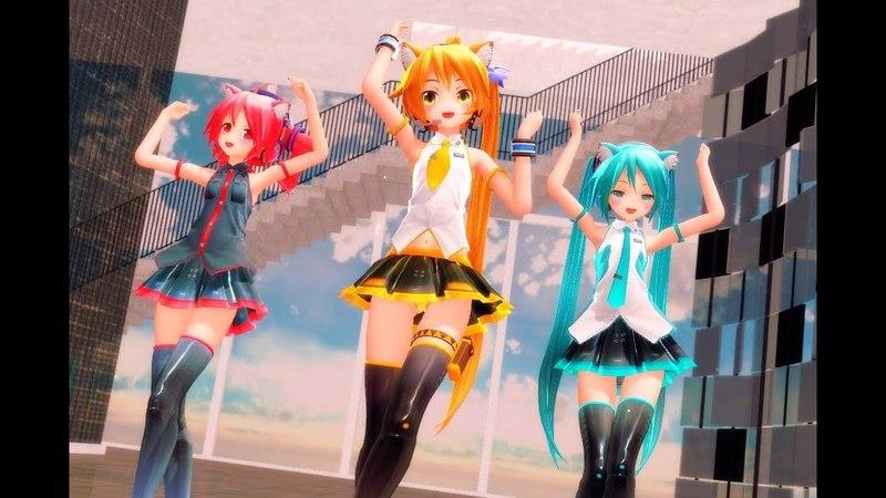 【MMD】Love Love Climaxitis スキスキ絶頂症 (Miku Appearance Neru Teto)【1080p・60fps】