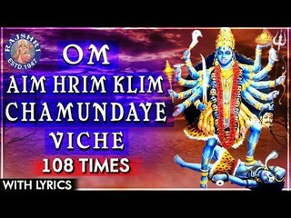 Om Aim Hrim Klim Chamundaye Viche 108 Times | Popular Durga Chant With Lyrics | Devi Mantra
